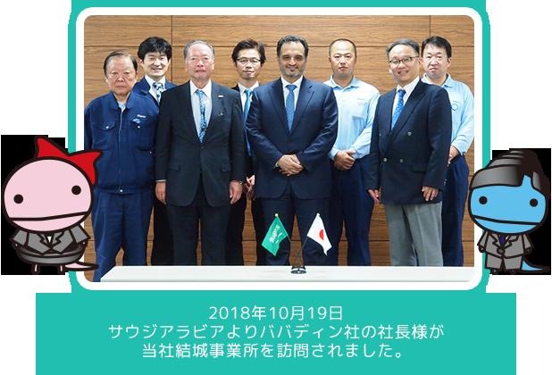 2018年10月19日 サウジアラビアよりババティン(BABATIN)社の社長様が当社結城事業所を訪問されました。