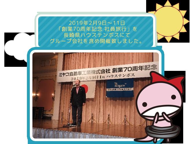 2019年2月9日~11日 「創業70周年記念 社員旅行」を長崎県ハウステンボスにてグループ会社を含め開催致しました。