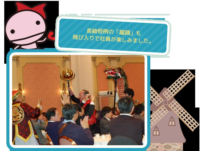 長崎恒例の「龍踊」も飛び入りで社員が楽しみました。
