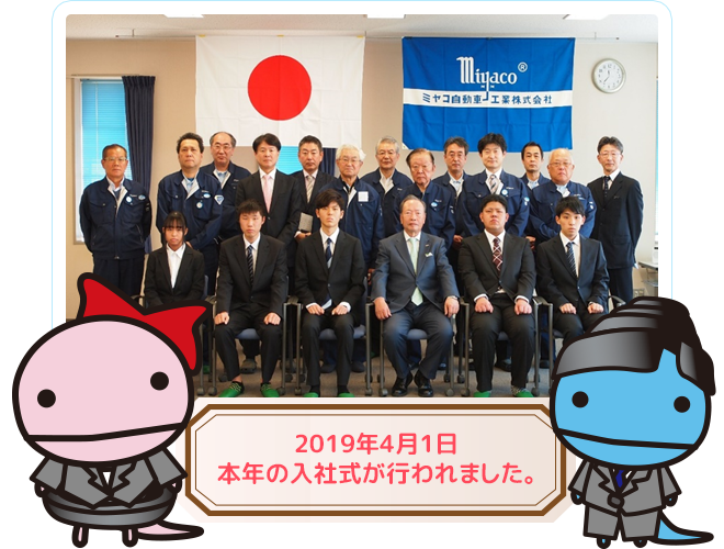 2019年4月1日本年の入社式が行われました。