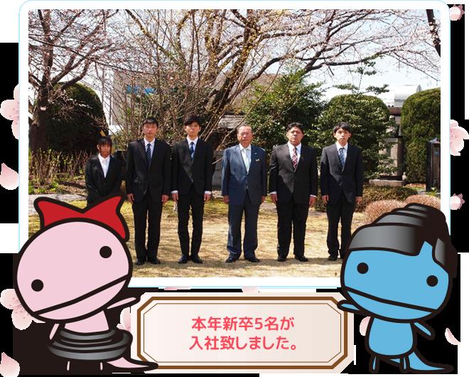 本年新卒5名が入社致しました。