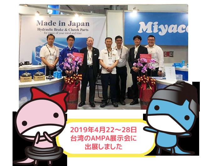 2019年4月22~28日 台湾のAMPA展示会に出展しました。
