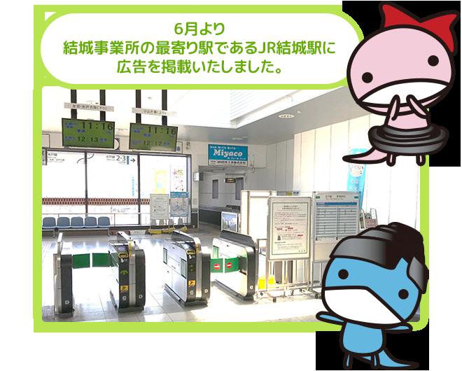 6月より、結城事業所の最寄り駅であるJR結城駅に広告を掲載いたしました。