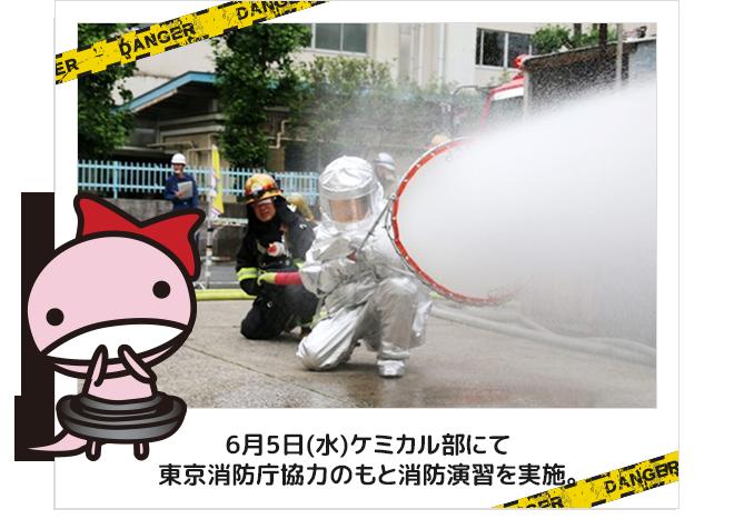 6月5日(水)ケミカル部にて東京消防庁協力のもと消防演習を実施。